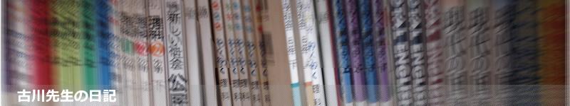 神戸市灘区の補習塾NPO法人学びの場たのしくなくっちゃ古川先生の日記イメージ
