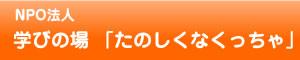 神戸市灘区の補習塾NPO法人たのしくなくっちゃ