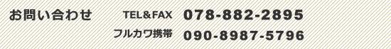 お問合せ 電話 078-882-2895