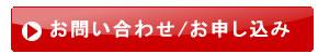 神戸市灘区の補習塾たのしくなくっちゃ/お申し込みフォームはこちら