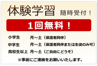 神戸市灘区の補習塾NPO法人楽しくなくっちゃ・体験学習、随時受付