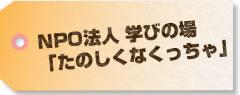 神戸市灘区の補習塾NPO法人楽しくなくっちゃ