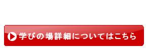 神戸市灘区の補習塾NPO法人たのしくなくっちゃ 詳細こちら