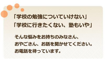 神戸市灘区の補習塾NPO法人たのしくなくっちゃ お気軽にご相談ください